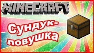 Как сделать сундук-ловушку в Minecraft
