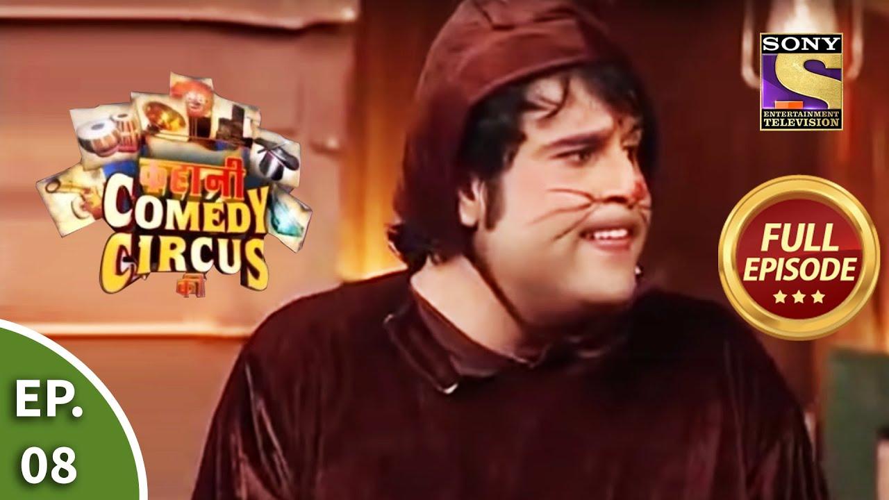 Download Kahani Comedy Circus Ki - कहानी कॉमेडी सर्कस की - Episode 8 - Full Episode