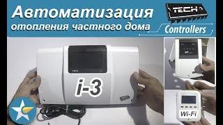 Лучшая автоматика для системы отопления -Tech Controller i-3