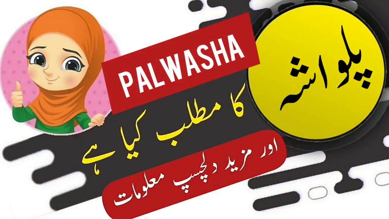 Palwasha name meaning in urdu and lucky number   Islamic ...