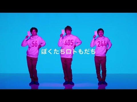 香取慎吾 ロト・ナンバーズ CM スチル画像。CMを再生できます。
