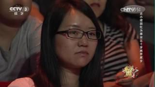 [欢乐秀]史小诺回忆为事业三十岁离开家乡