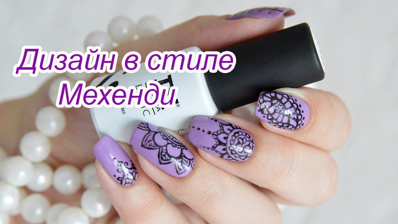 Мехенди на ногтях дизайн