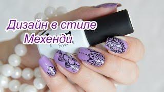 Маникюр в стиле Мехенди,  дизайн Мехенди на ногтях | Mehndi nail art (tutorial)