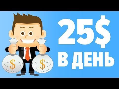 КАК ЗАРАБОТАТЬ ДО 25$ В ДЕНЬ В ПРОЕКТЕ GLOBUS-INTER