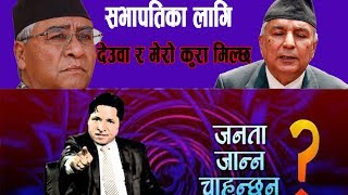 रामचन्द्र पौडेल को सनसनीपूर्ण खुलासा  : सभापतिमा  मेरो देउवा संग यसरी  भयो सहमति