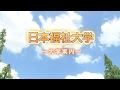 日本福祉大学「学校案内編」(2015年度制作・2016年度更新)