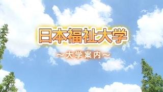 日本福祉大学の大学案内映像です。 美浜・半田・東海の各キャンパス紹介...