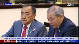 Сенат ратифицировал договор о присоединении Кыргызстана к ЕАЭС(, 2015-07-09T09:00:19.000Z)