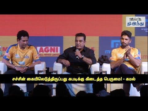 Kamal Speech @ Tamil Thalaivaas Launch | Sachin | Allu Arjun | Ramcharan Teja