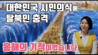 한국인들에게서 홍해의 기적을 본 탈북민!  높은 시민의식에 충격