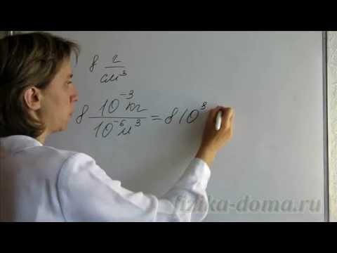 Как считать степени в физике