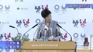 東京キッズプレスの実施に関する小池知事からの発表(令和元年9月27日 知事定例記者会見)