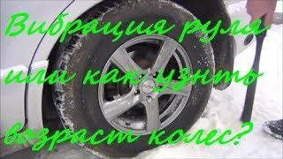 Бьет в руль, Вибрация// Как узнать возраст колес?