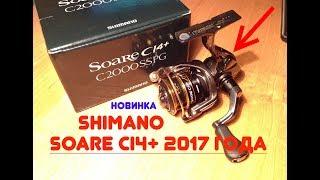Новая ''королева'' ультралайта? new 2017 Shimano SOARE CI4+ C2000SSPG