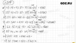 № 219 - Математика 5 класс Зубарева