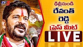 Live : TPCC Revanth Reddy Delhi Press Meet LIVE   TV5 News Digital