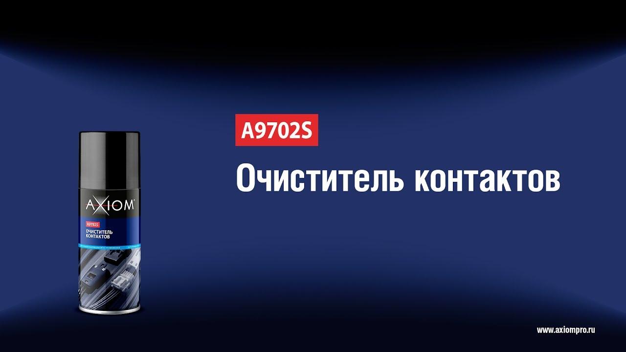 A9702S Очиститель контактов AXIOM