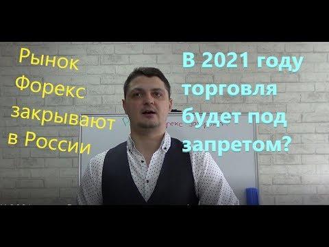 К 2021 году в России закроют рынок Форекс! И это отличная новость!