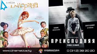 Рекламный ролик афиша фильмов сети кинотеатров Синематика 2