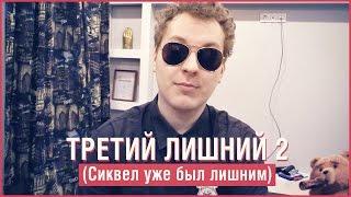 ТРЕТИЙ ЛИШНИЙ 2 (Сиквел уже был лишним)