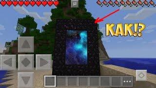 видео: Портал в космос в Minecraft pe 0.16.0 build 5!