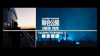 Linkin Park 聯合公園 - Talking To Myself 自言自語 (華納official HD 高畫質官方中字版)