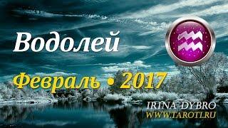 Водолей, гороскоп Таро на февраль 2017
