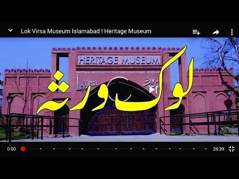 Lok Virsa Museum Islamabad ! Heritage Museum ! Travel Vlog