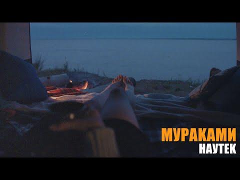 Мураками - Наутёк