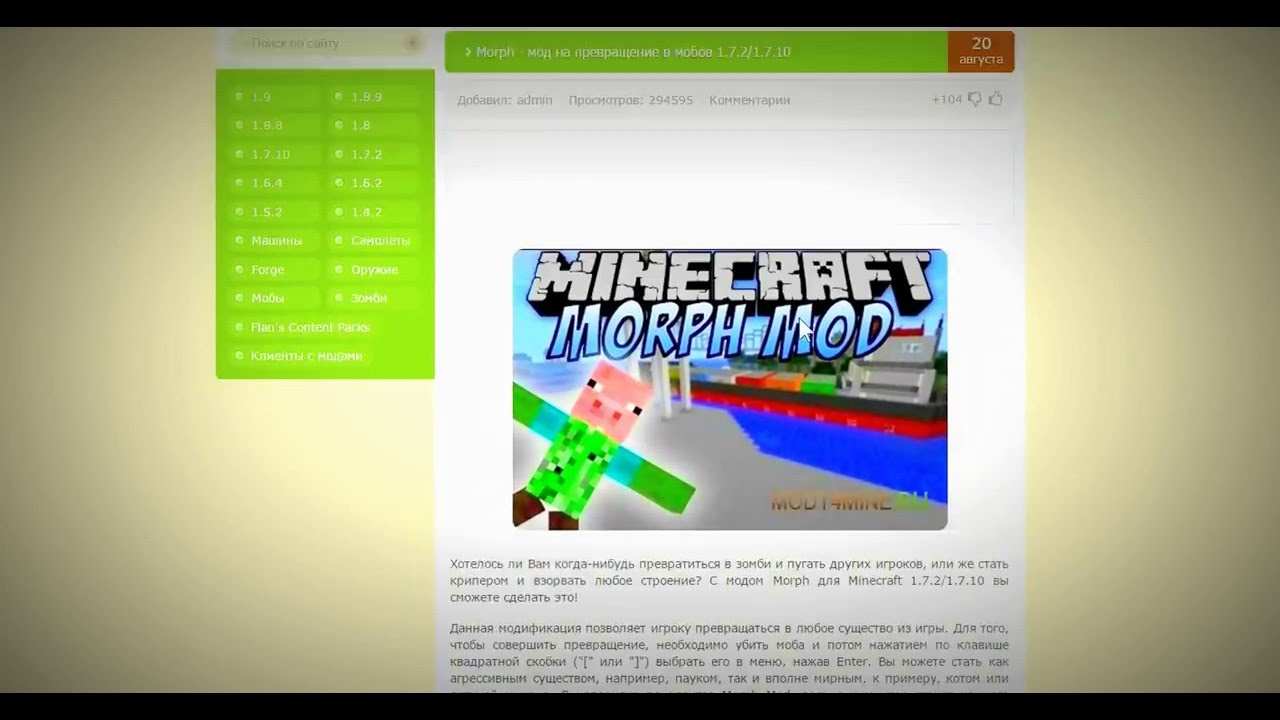 скачать morph mod для minecraft 1.7.10 #3