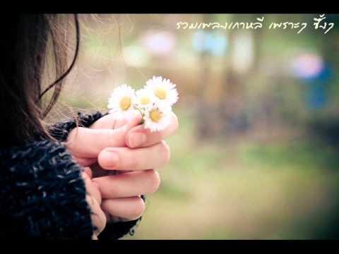 รวมเพลงเกาหลี ช้าๆ เพราะๆ เศร้าๆ ซึ้งๆ Vol.2 (Korean Ballad Song Compilation)