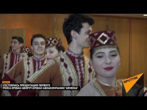 Состоялась презентация первого рейса Ереван-Бейрут-Ереван авиакомпании