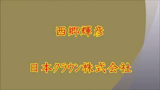 """西郷輝彦の """"くちづけ"""" です。 作詩:聖川三知 作曲:はずき愛 編曲:井上..."""