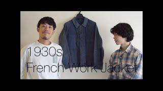 【ヨーロッパヴィンテージの定番!!】1930年代フレンチワークジャケットの紹介 thumbnail