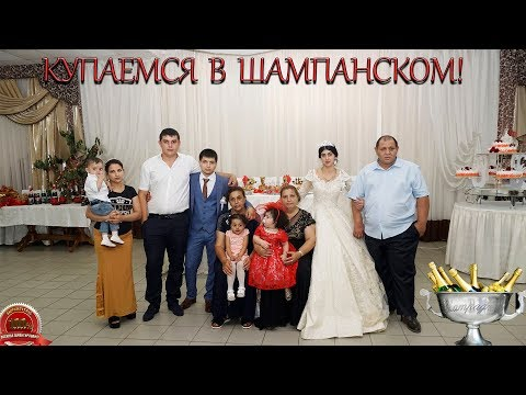 КУПАЕМСЯ В ШАМПАНСКОМ! Цыганская свадьба, Стёпа и Снежана, часть 18