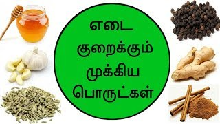 home remedy to lose weight fast in tamil