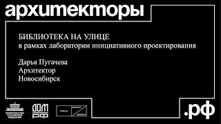Дарья Пугачева. Новосибирск. «Библиотека на улице».
