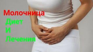 Молочница- Диета И Лечения