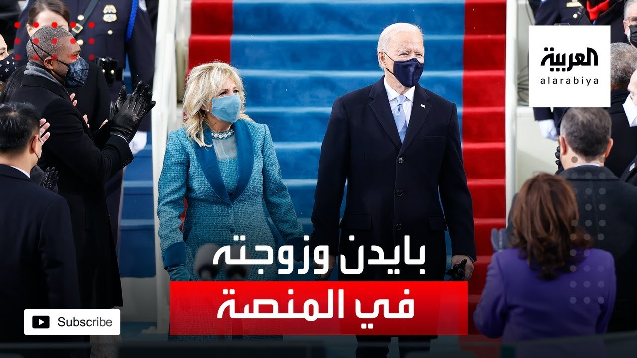 لحظة وصول #بايدن وزوجته جيل بايدن إلى منصة التنصيب #العربية  - نشر قبل 17 دقيقة