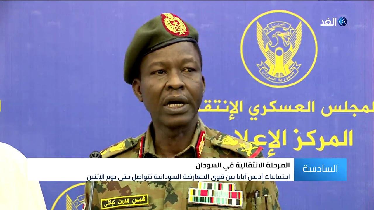 قناة الغد:السودان.. ترقب لاجتماع الفرقاء واستمرار اجتماعات المعارضة في أديس أبابا