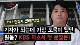 KBS 2년차 현직 방송기자 언론고시 합격 꿀팁 (자기…