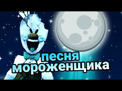 Тайпан & Agunda - луна не знает пути ПАРОДИЯ / ice scream 3 / мороженщик Род песня клип - MC NIMRED