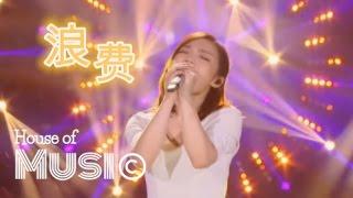 我是歌手4 徐佳莹 Lala Hsu - 浪费 [无现场杂音] [完整版]