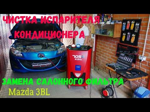 Mazda 3 BL, ЧИСТКА ИСПАРИТЕЛЯ КОНДИЦИОНЕРА, ЗАМЕНА САЛОННОГО ФИЛЬТРА