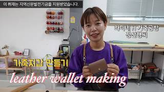 [당신의 취미] 함양 가죽공예 / 가죽카드지갑만들기 어…