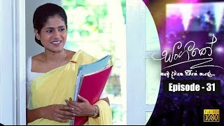 Sangeethe | Episode 31 25th March 2019 Thumbnail