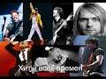 рок лучшие хиты
