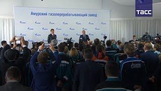 Путин дал старт заливке фундамента под Амурский газоперерабатывающий завод