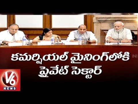 Central Cabinet Approves Auction Of Coal Mines For Private Sector Operators | V6 News